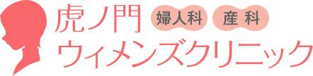 虎ノ門 ウィメンズクリニック(東京) 中絶手術のご相談も